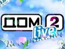 Дом2Tube - Смотри телепроект Дом 2 онлайн бесплатно и без рекламы!